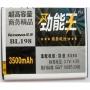 Аккумулятор для Lenovo S880 A860E S890 A850 A830 K860 S880i A678T 3500 мАч BL198