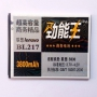 Аккумулятор для Lenovo S930 3000 мАч BL217