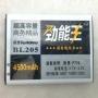 Аккумулятор для Lenovo P770 4500 мАч BL205