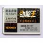 Аккумулятор для ZTE V987 V967S/N980 n919 Radiance 4500 мАч Li3825T43P3h775549