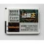 Аккумулятор для HTC T528d (One SC)/T528t(One ST)/t528w (One SU)/One SV c520e T326e 2600 мАч BM60100